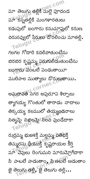Maa telugu talliki lyrics