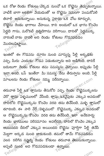 Telugu neethi padyalu